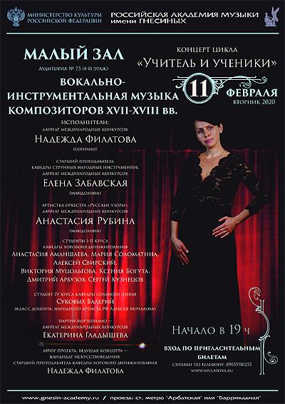 Надежда Филатова певица и композитор Концерт Афиша 2020г