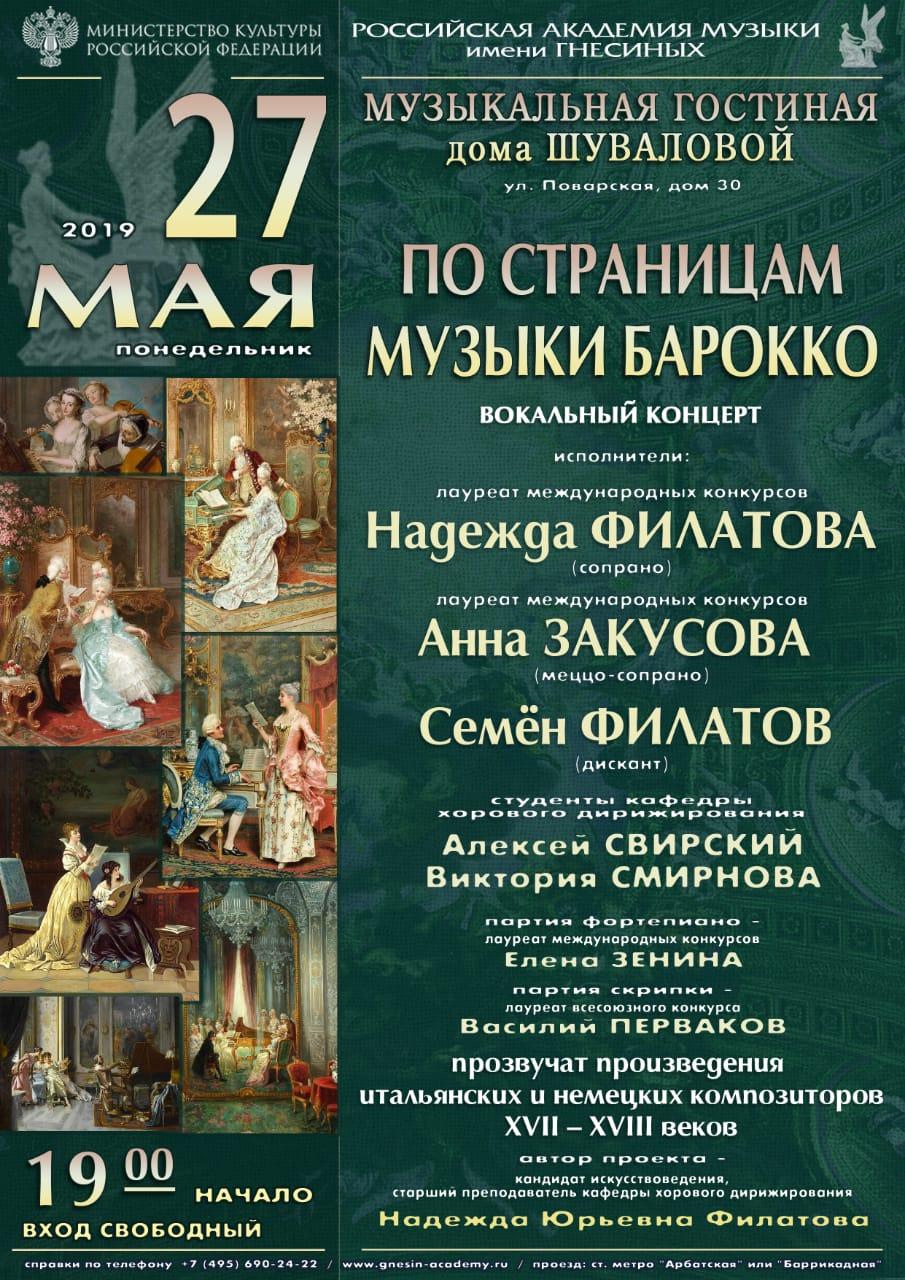 Надежда Филатова - Концерт По страницам музыки барокко